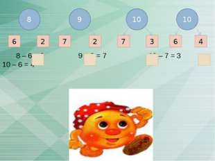 8 9 10 10 6 2 7 2 7 3 6 4 8 – 6 = 2 9 – 2 = 7 10 – 7 = 3 10 – 6 = 4