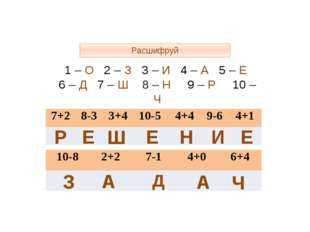 Расшифруй 1 – О 2 – З 3 – И 4 – А 5 – Е 6 – Д 7 – Ш 8 – Н 9 – Р 10 – Ч Р Е Е