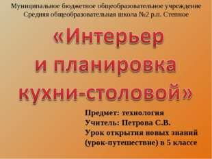 Предмет: технология Учитель: Петрова С.В. Урок открытия новых знаний (урок-пу