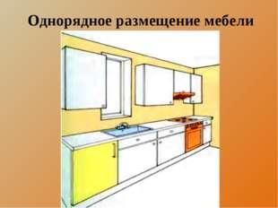 Однорядное размещение мебели