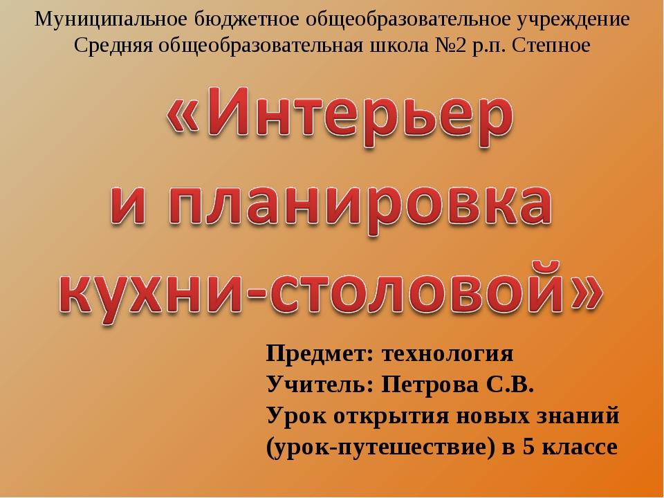Предмет: технология Учитель: Петрова С.В. Урок открытия новых знаний (урок-пу...