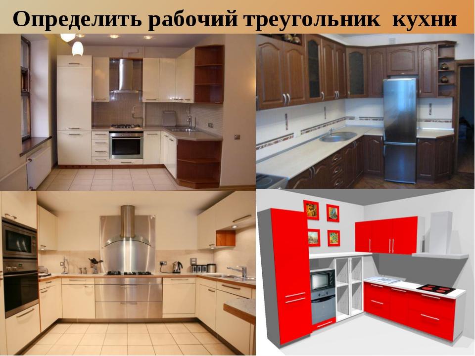 Определить рабочий треугольник кухни