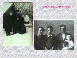 СЕМЬЯ И. Д. БУРМИСТРОВА