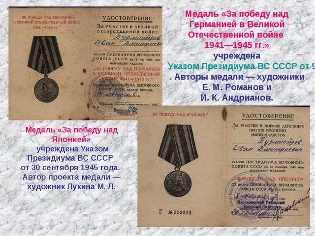 Медаль «За победу над Германией в Великой Отечественной войне 1941—1945гг.»...