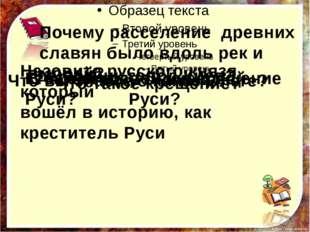 Почему расселение древних славян было вдоль рек и морей? Где возник город Ки