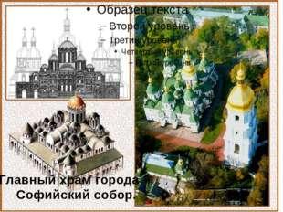 Главный храм города – Софийский собор.