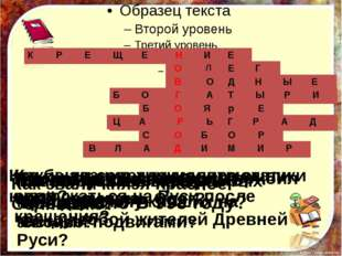 Какое важное событие произошло В 998 году? Какой Русский князь прославился С