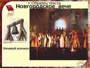 Новгородское вече Вечевой колокол.