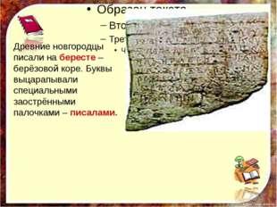 Древние новгородцы писали на бересте – берёзовой коре. Буквы выцарапывали сп