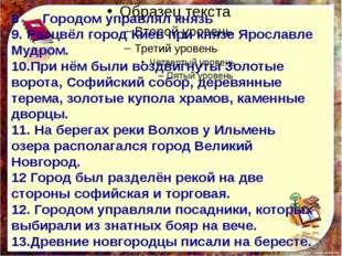 8 Городом управлял князь 9. Расцвёл город Киев при князе Ярославле Мудром. 1