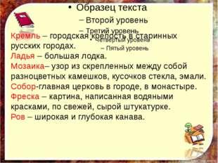 Кремль – городская крепость в старинных русских городах. Ладья – большая лод