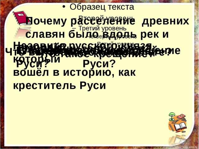 Почему расселение древних славян было вдоль рек и морей? Где возник город Ки...