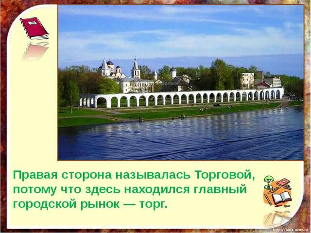 Правая сторона называлась Торговой, потому что здесь находился главный город...