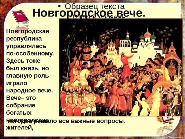 Новгородское вече. Новгородская республика управлялась по-особенному. Здесь...