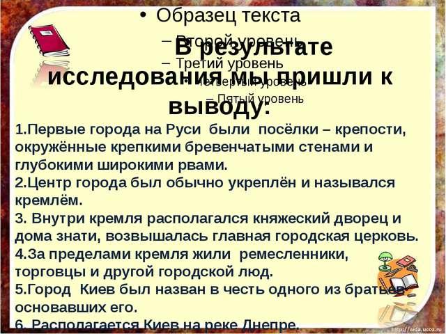 В результате исследования мы пришли к выводу: 1.Первые города на Руси были п...