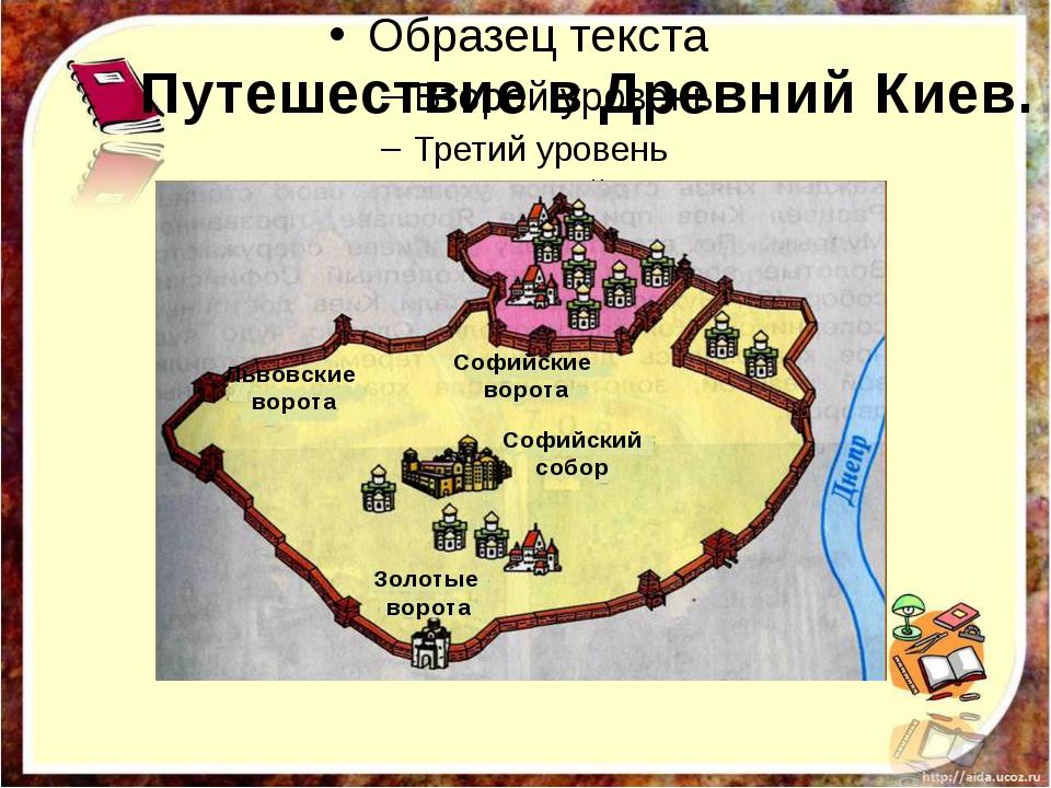 Путешествие в Древний Киев. Львовские ворота Софийские ворота Софийский собо...