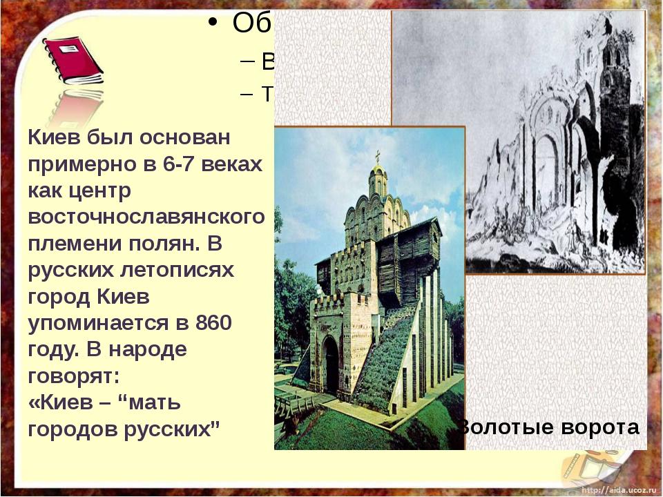 Золотые ворота Киев был основан примерно в 6-7 веках как центр восточнославя...