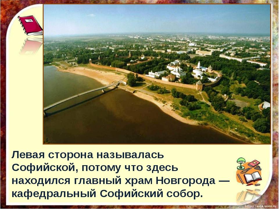 Левая сторона называлась Софийской, потому что здесь находился главный храм...