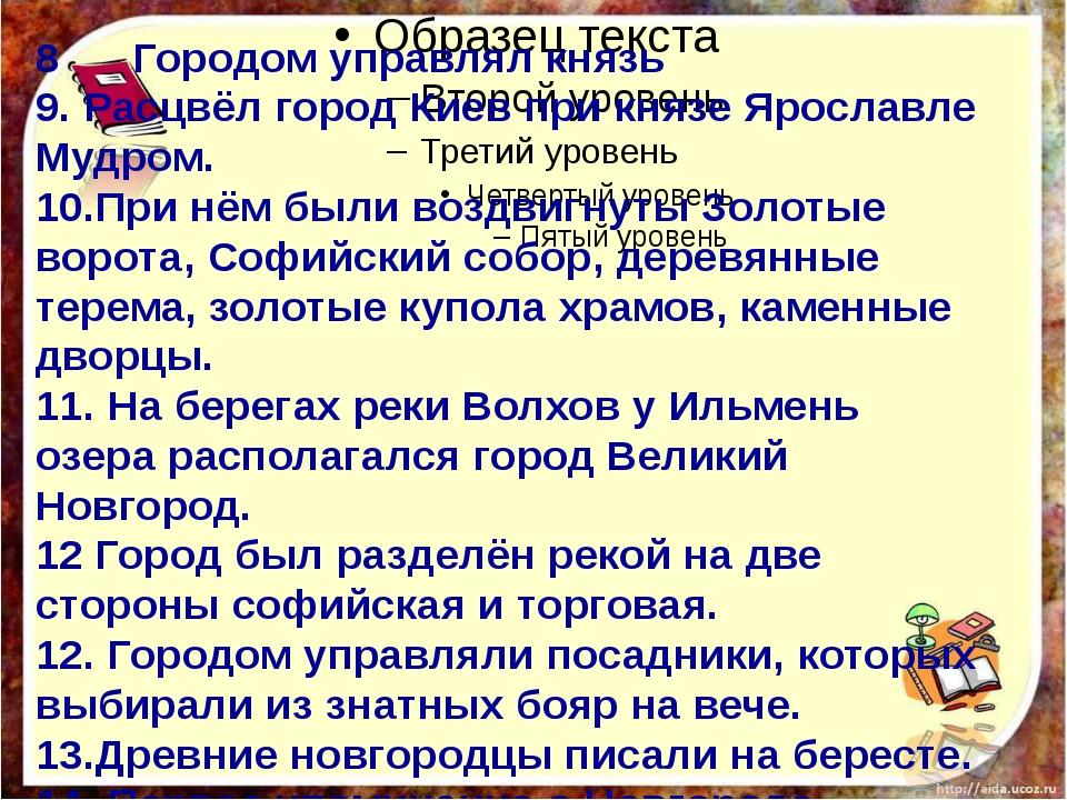 8 Городом управлял князь 9. Расцвёл город Киев при князе Ярославле Мудром. 1...