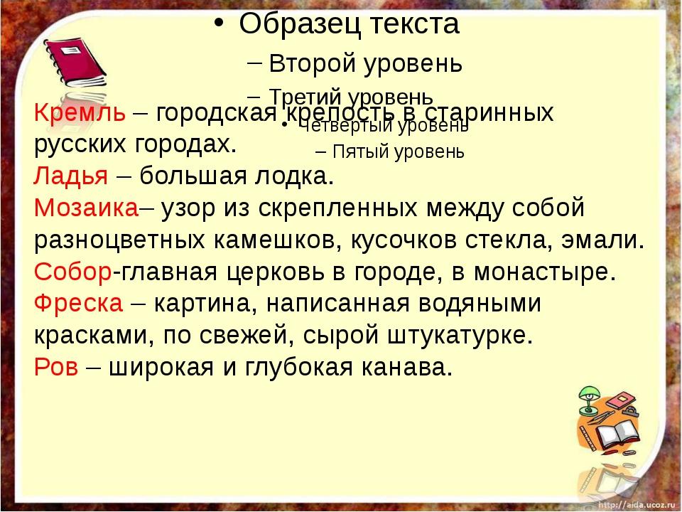 Кремль – городская крепость в старинных русских городах. Ладья – большая лод...