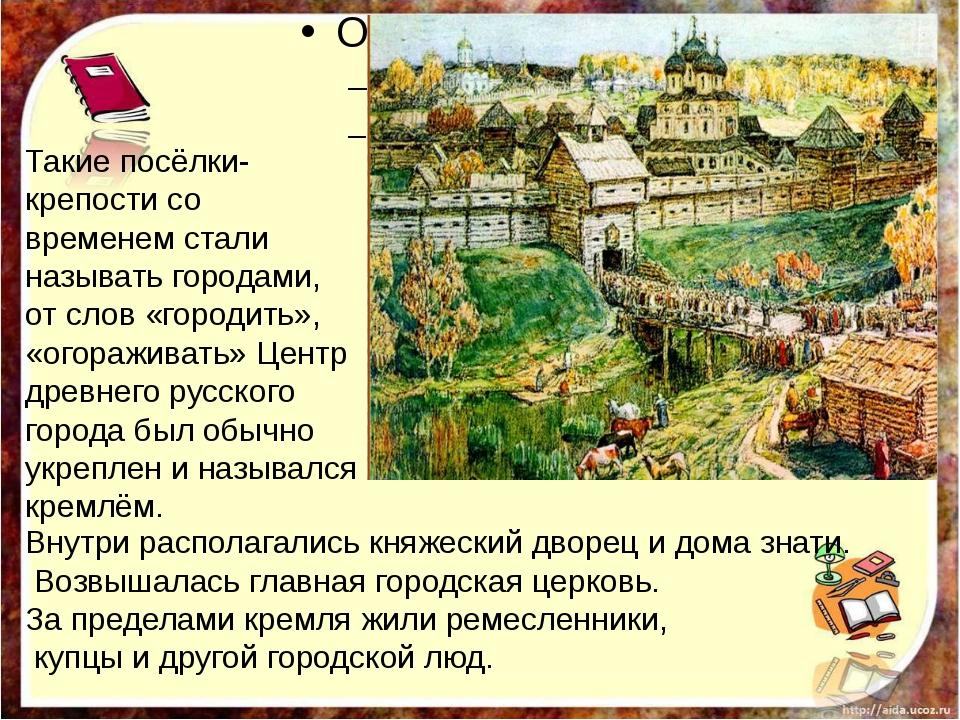 Такие посёлки- крепости со временем стали называть городами, от слов «городи...