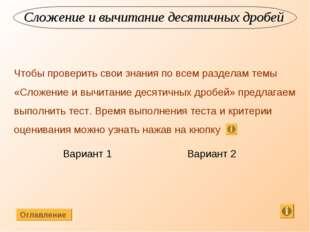 Чтобы проверить свои знания по всем разделам темы «Сложение и вычитание десят