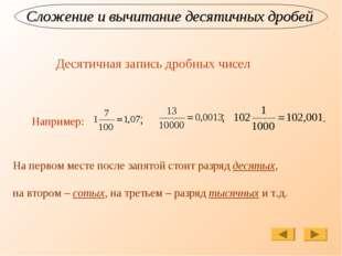 Сложение и вычитание десятичных дробей Например: ; ; . На первом месте после