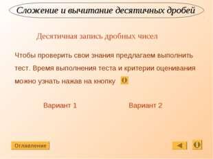 Сложение и вычитание десятичных дробей Оглавление Десятичная запись дробных ч