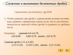 Сложение и вычитание десятичных дробей Сравнение десятичных дробей Чтобы срав