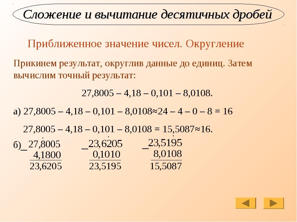 Приближенное значение чисел. Округление Прикинем результат, округлив данные д...