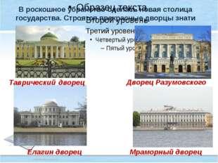 В роскошное убранство оделась новая столица государства. Строятся прекрасные