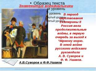 В период царствования Екатерины II Россия вела продолжительные войны, в перв