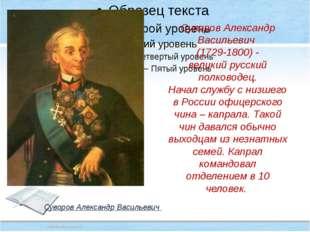 Суворов Александр Васильевич (1729-1800) - великий русский полководец. Начал