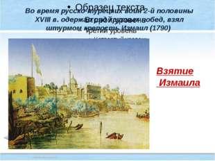 Во время русско-турецких войн 2-й половины XVIII в. одержал ряд крупных побе