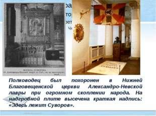 Полководец был похоронен в Нижней Благовещенской церкви Александро-Невской л