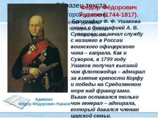 Фёдор Фёдорович Ушаков (1744-1817). Биография Ф. Ф. Ушакова схожа с биографи