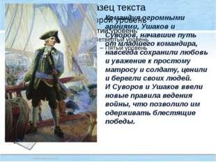 Командуя огромными армиями, Ушаков и Суворов, начавшие путь от младшего кома