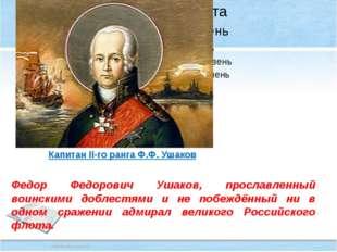 Капитан ІІ-го ранга Ф.Ф. Ушаков Федор Федорович Ушаков, прославленный воинск