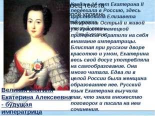Великая княгиня Екатерина Алексеевна - будущая императрица Екатерина II Когд