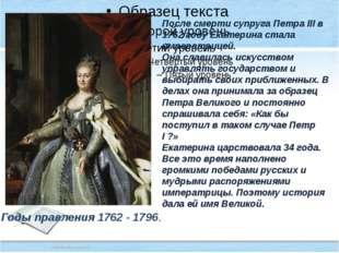 После смерти супруга Петра III в 1762 году Екатерина стала императрицей. Она