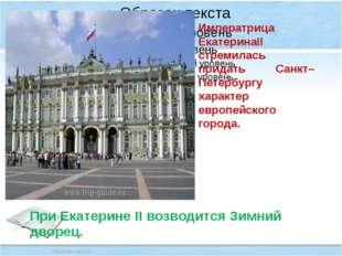 Императрица ЕкатеринаII стремилась придать Санкт–Петербургу характер европей