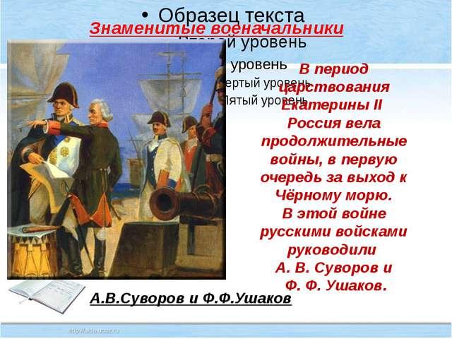 В период царствования Екатерины II Россия вела продолжительные войны, в перв...