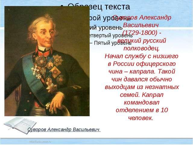 Суворов Александр Васильевич (1729-1800) - великий русский полководец. Начал...