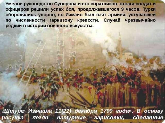 Умелое руководство Суворова и его соратников, отвага солдат и офицеров решил...