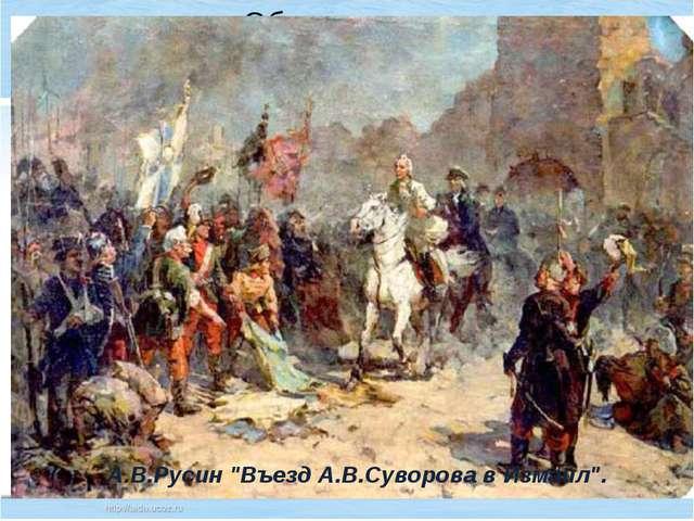 "А.В.Русин ""Въезд А.В.Суворова в Измаил""."