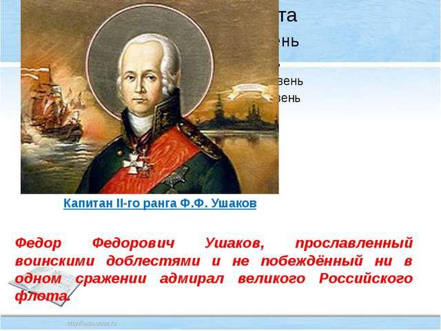 Капитан ІІ-го ранга Ф.Ф. Ушаков Федор Федорович Ушаков, прославленный воинск...
