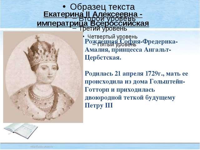 Екатерина II Алексеевна - императрица Всероссийская Рожденная София-Фредерик...