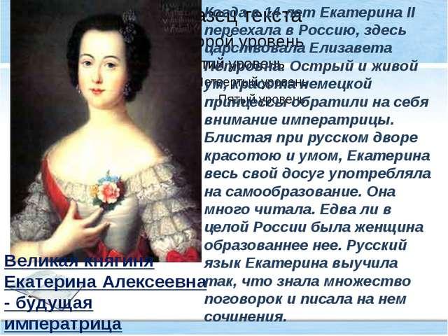 Презентация по окружающему миру для класса Екатерина ii  Великая княгиня Екатерина Алексеевна будущая императрица Екатерина ii Когд