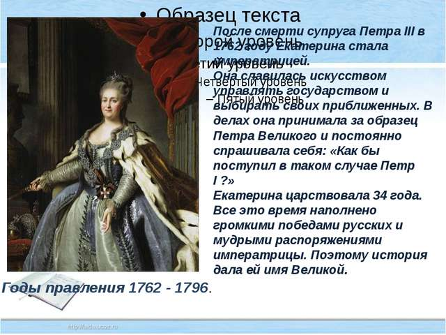 Презентация по окружающему миру для класса Екатерина ii  После смерти супруга Петра iii в 1762 году Екатерина стала императрицей Она