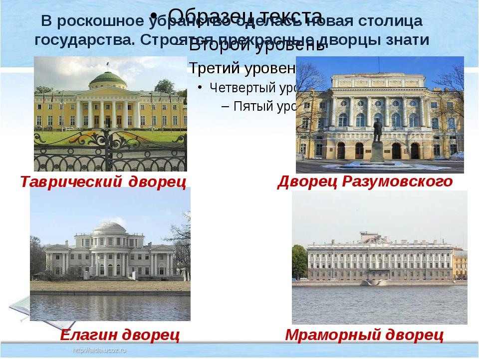 В роскошное убранство оделась новая столица государства. Строятся прекрасные...